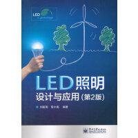 LED照明设计与应用(第2版) 刘祖明,黎小桃 编著 9787121243332 电子工业出版社【直发】 达额立减 闪电