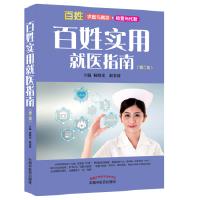 百姓实用就医指南(第二版) 百姓求医与就诊检查与化验 中国中医药出版社
