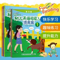 正版 幼儿英语阅读入门 提高篇1-3册 幼儿英语启蒙教材 原版引进0-3-8岁幼儿英语 培生英语分级阅读 英语绘本 剑