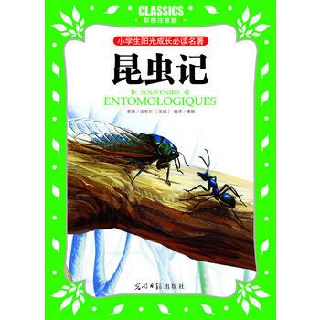 【正版二手9成新】小学生阳光成长必读名著 昆虫记 彩图注音版 (法)法布尔,龚勋译