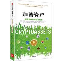 加密资产:数字资产创新投资指南