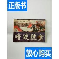 [二手旧书9成新】暗渡陈仓 /薛熹 琳瑚 福建人民出版社