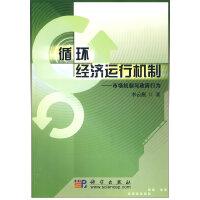 循环经济运行机制――市场机制与政府行为