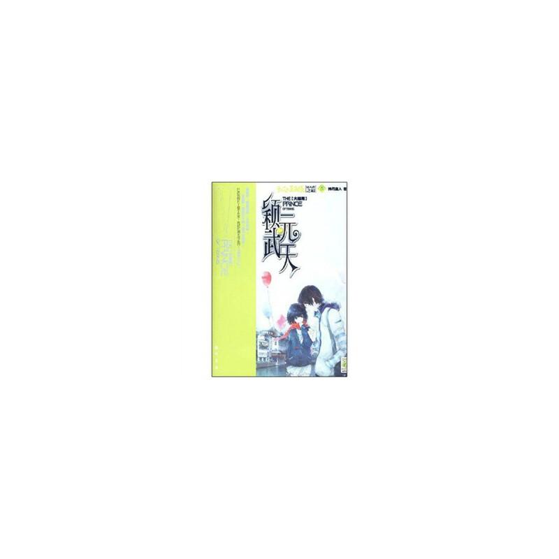 颖元武天Ⅳ(大结局)(特惠品)