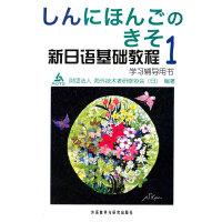 新日语基础教程(1)(学习辅导)(09新)