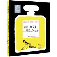 可可・香奈儿的小黑裙 【正版书籍,品质畅享】