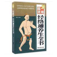 一用就灵-经络通养生全书-超值白金典藏版 中医古籍出版社 刘永杰著 9787515210513