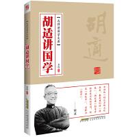 胡适讲国学 季风 9787569902693 北京时代华文书局 正品 知礼图书专营店