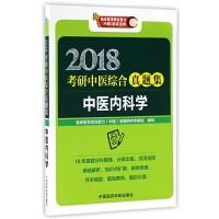 中医内科学(2018考研中医综合真题集)
