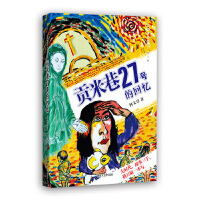 【正版直发】贡米巷27号的回忆 何大草 9787541147470 四川文艺出版社