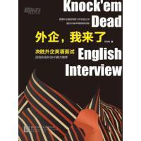 【正版二手书旧书9成新左右】 外企,我来了:决胜外企英语面试9787561941393