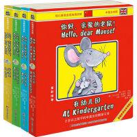 你好,亲爱的老鼠!系列套书