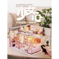女孩玩具屋3d立体木质拼图模型少女房子手工制作DIY小屋儿童益智