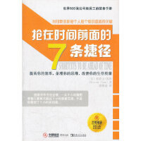 抢在时间前面的7条捷径(新版)华夏基金管理大师经典书库(美)凯斯,张维迎中国青年出版社9787500652298