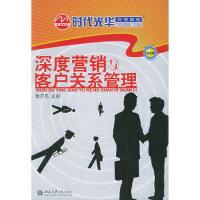 深度营销与客户关系管理(5VCD+1本文字教材) 张子凡 主讲 北京大学音像出版社 9787880155112