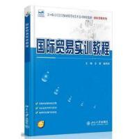 【二手旧书8成新】国际贸易实训教程 王茜,杨凤祥 北京大学出版社 9787301237