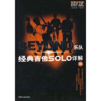 BEYONO 乐队经典吉他SOLO 详解(续)余晓维9787540438982湖南文艺出版社