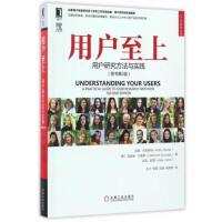 UI UE系列丛书 用户至上-用户研究方法与实践(原书第2版)凯茜・巴克斯特(Kathy Baxter机械工业出版社