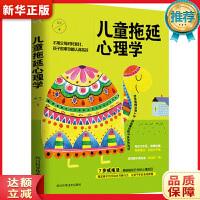 儿童拖延心理学 燕子 著 9787536489776 新华书店 全新正版