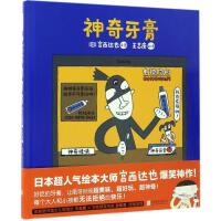 正版 神奇牙膏 (货号:W) (日本)宫西达也 文图;王志庚 9787550291072 北京联合出版公司