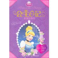 迪士尼公主日记――甜蜜的等待