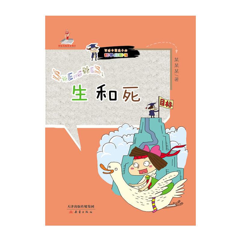 生和死——中国哲学启蒙读本