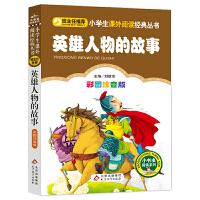 英雄人物的故事(彩图注音版)小学生语文新课标必读丛书