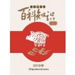 2019年台历 百科知识版(农历己亥年)高档版