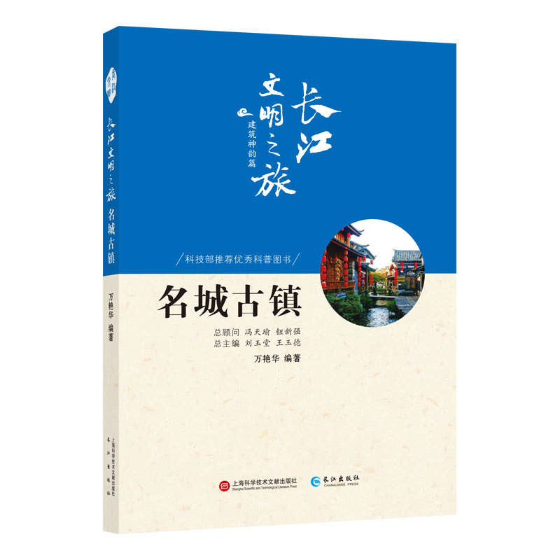 长江文明之旅-建筑神韵:名城古镇