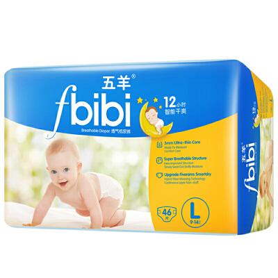 [当当自营]五羊 fbibi智能干爽婴儿纸尿裤L码46片 大号 尿不湿  (适合9-14KG)