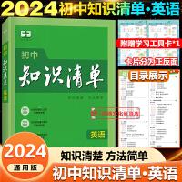 2020版知识清单初中英语复习资料第7次修订中考英语总复习资料七八九年级通用初中英语知识清单初一初二初三辅导书