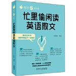 【新书店正版】每天5分钟 忙里偷闲读英语散文彭发胜9787513574303外语教学与研究出版社