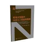 核能与核技术出版工程:核电大型锻件SA508Gr 3钢金相图谱 韩利战、顾剑锋、潘健生 等 9787313141927