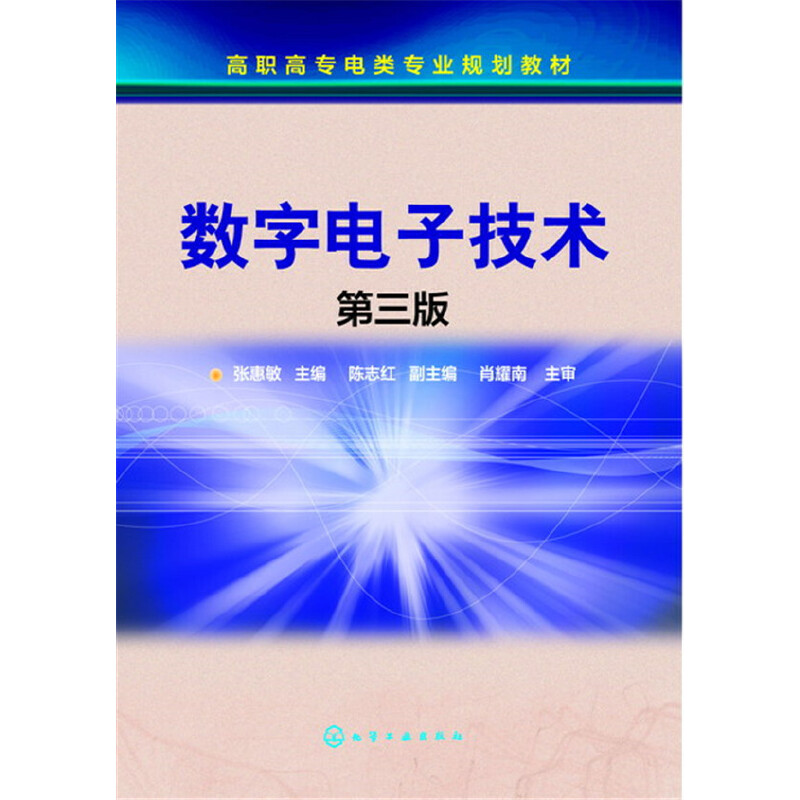 数字电子技术(张惠敏)(第三版)