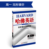 (2018)哈佛英语 完形填空巧学精练 高一