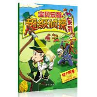 【二手旧书9成新】超级侦探系列 放大镜卷-皮皮熊图书站编绘 新蕾出版社 9787530754559