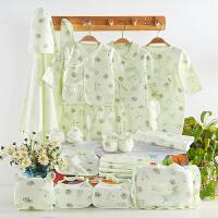婴儿衣服季新生儿礼盒套装刚出生宝宝初生用品