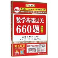 数学基础过关660题(数学3双色印刷)/2017李永乐王式安考研数学系列