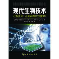 [二手95成新旧书]现物技术:灵药,还是新潘多拉魔盒? 9787122174994 化学工业出版社