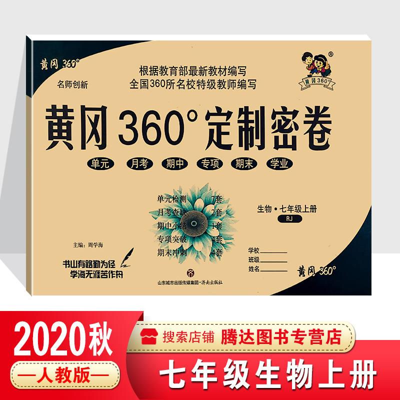2019秋黄冈360定制密卷七年级生物上册(RJ) 7年级生物试卷 360试卷黄冈试卷