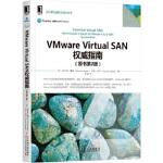 【正版当天发】VMware Virtual SAN指南(原书第2版) [美] 科马克・霍根(Cormac Hogan)