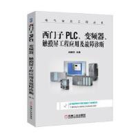 西门子PLC、变频器、触摸屏工程应用及故障诊断 向晓汉 9787111583585 机械工业出版社
