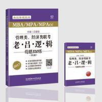 【二手旧书8成新】2017MBA MPAcc MPA管理类经济类联考 老吕逻辑母题800练 第2