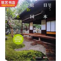 日本庭园的艺术 加拿大博士编著 日式传统庭院景观发展历程与艺术特性解读 书籍