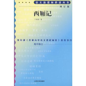 西厢记 【正版书籍】