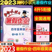 2020春黄冈小状元寒假作业四年级英语全国通用版