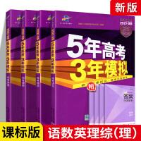 五年高考三年模拟高考语文数学英语理科综合套装4本 课标版1B版 五三高考语文数学英语理综总复习资料