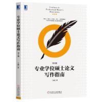 【正版全新直发】专业学位硕士论文写作指南(第3版) 丁斌 9787111620235 机械工业出版社