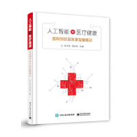 人工智能+医疗健康:应用现状及未来发展概论张学高9787121358494电子工业出版社