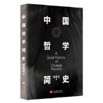 【新书店正版】中国哲学简史冯友兰文化发展出版社9787514219661